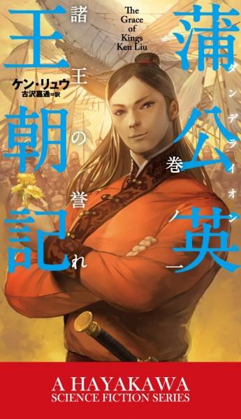 Cubierta de la edición japonesa de libro por Toshiaki Takayama